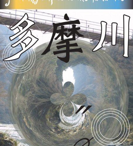 多摩川を下る 5日目「小作の堰から八高線の鉄橋まで 」