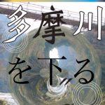 多摩川を下る  1日目   「多摩川の源流を訪ねて」 〜カヌーに乗って見るウラ東京〜