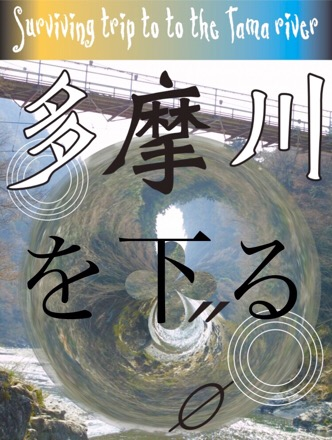 多摩川を下る  3日目 「御嶽渓谷の激流」