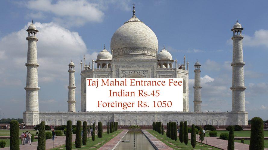 インドの外国人料金 ぼったくり?それとも適正料金?