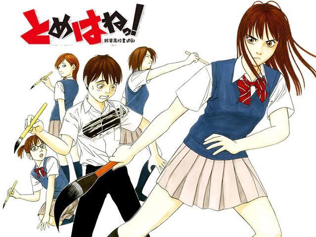 漫画「とめはねっ!」と井上有一「東京大空襲の書」