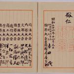 表現の自由について考える ②日本の憲法ってアメリカからの押し付け憲法なの?