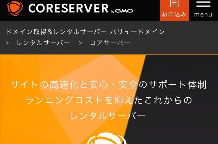 (コアサーバー)ワードプレスのサイトを新しいドメインに移転する時の手順
