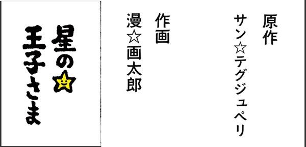 漫☆画太郎の魂のメッセージしかも星の王子さま