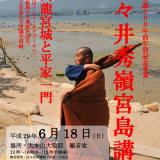 インドの日本人僧侶 佐々井秀嶺上人