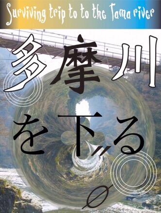 多摩川を下る 最終日「是政の公園から羽田の下町まで」