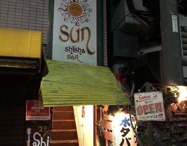 狛江の名店「ピラサン」シーシャ酒バー PILASUN